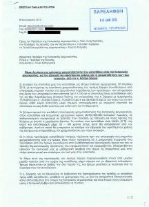 ΠΡΩΤΟΚΟΛΛΟ ΓΕΝΙΚΟΥ ΕΙΣΑΓΓΕΛΕΑ 1/3 R