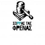 Αθώος από τις 28/6/2013 και με απόφαση δικαστηρίου!